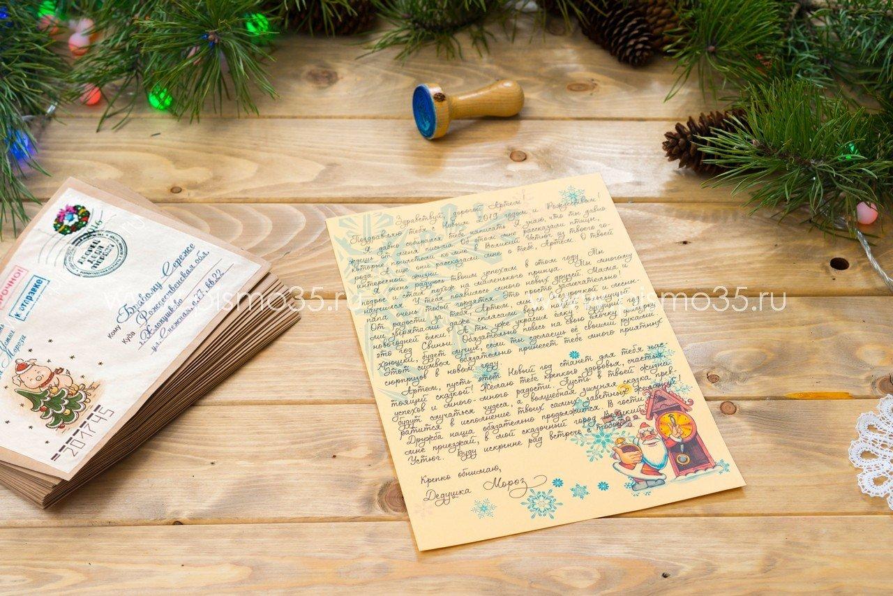 Рукописное именное письмо от Деда Мороза (гелевой или капиллярной ручкой)