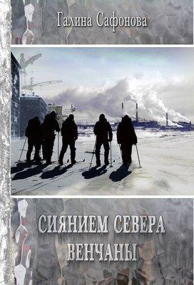 «Сиянием Севера венчаны» (роман в новеллах).