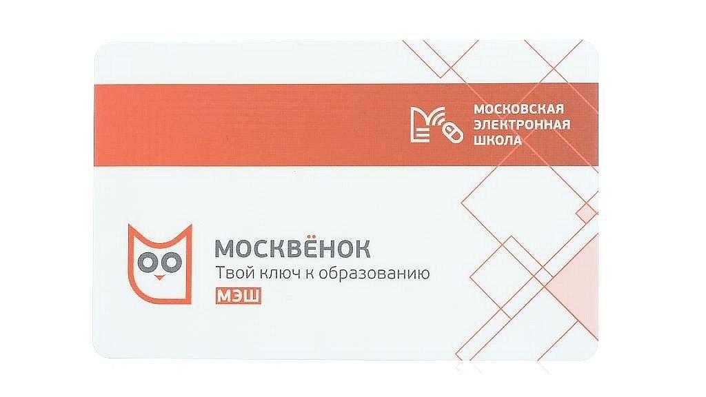 """Карта """"Москвёнок+Тройка"""" №1"""