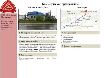 Объект недвижимости - Новоселки, Ленина, 104