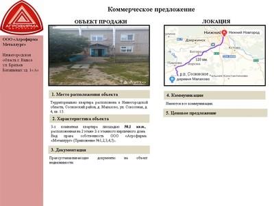 Объект недвижимости - Сосновское (Малахово - квартира)