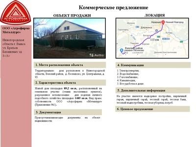 Объект недвижимости - Вачский район, д. Лесниково (1)