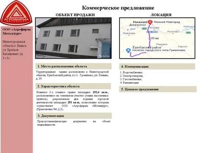 Объект недвижимости - п .г. т. Гремячево ул. Ленина л. 29
