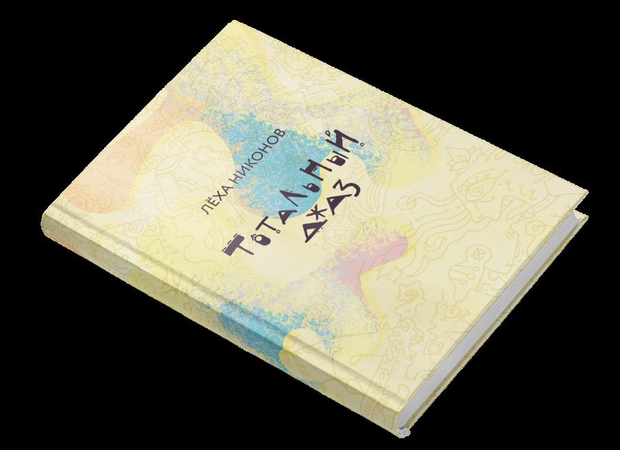 Книга Тотальный Джаз 00000