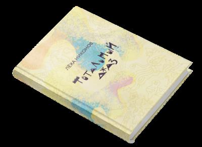Книга Тотальный Джаз
