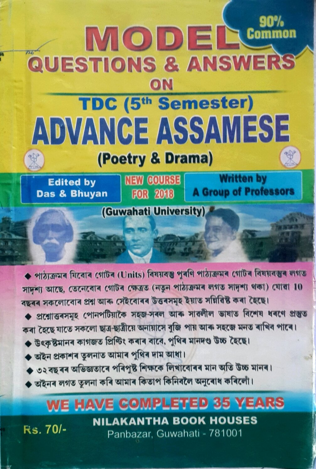 Model Advance Assamese(5th Sem)