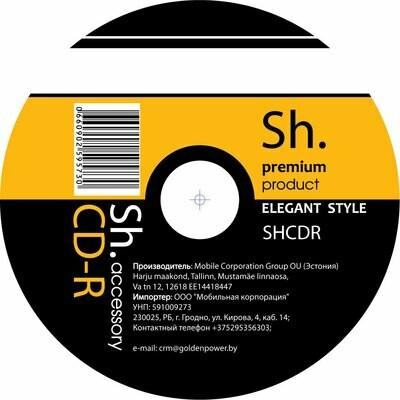 Диск CD-R 700MB Sh. SHCDR [595730] (52X) (1SH)