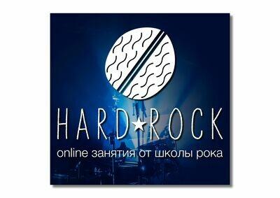 Онлайн-курс «HARDROCK»