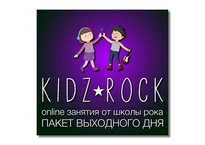 KIDS ROCK для подписчиков онлайн курсов SOFTROCK и HARDROCK.