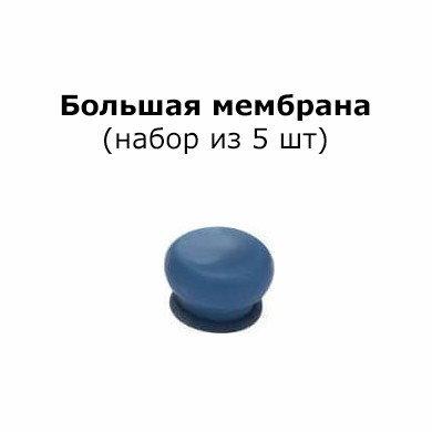 Большая в анатомическом отношении адаптирующаяся адгезионная мембрана из мягкого латекса (набор 5 шт.)
