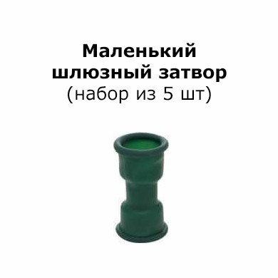 Маленький шлюзный затвор из мягкого латекса (набор 5 шт.)