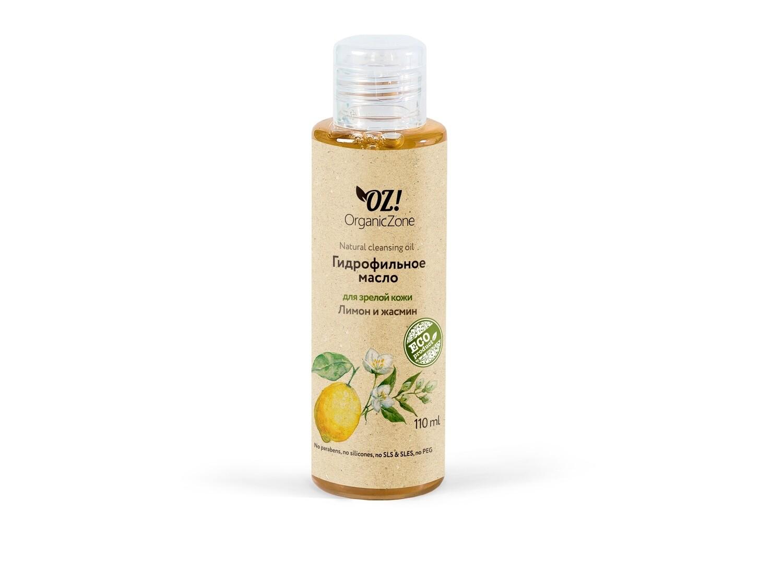 """Гидрофильное масло для зрелой кожи  """"Лимон и жасмин"""" OZ! OrganicZone"""