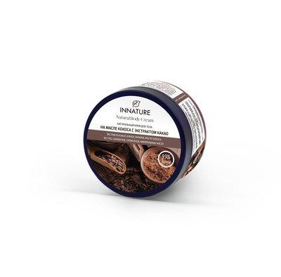 Натуральный крем для тела на масле кокоса с экстрактом какао INNATURE