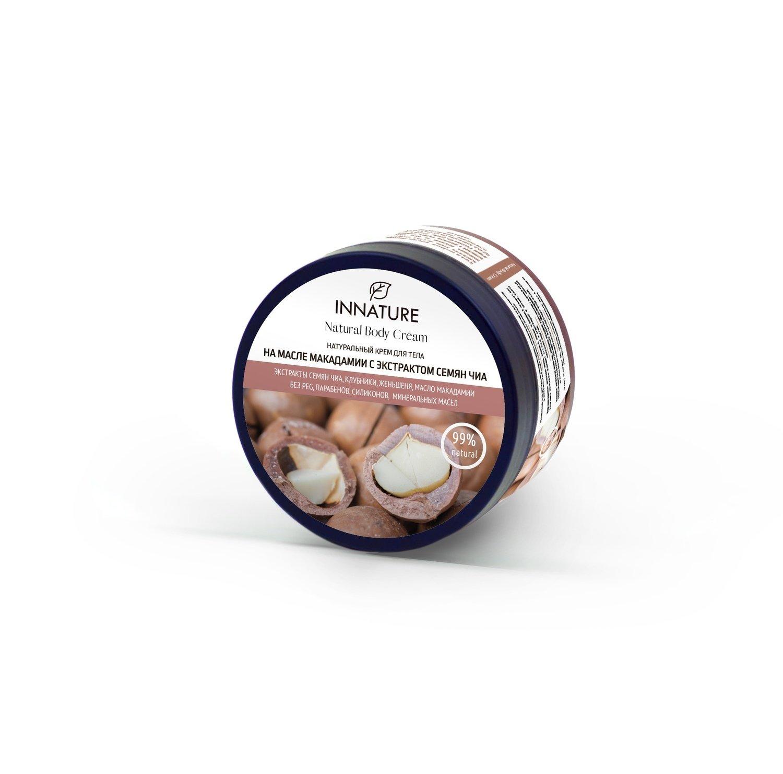 Натуральный крем для тела на масле макадамии с экстрактом семян чиа INNATURE