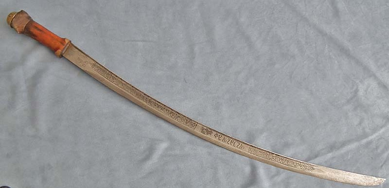 SOLD Antique 19th century Ethiopian -Abyssinian Menelik II Imperial guard sword GURADE
