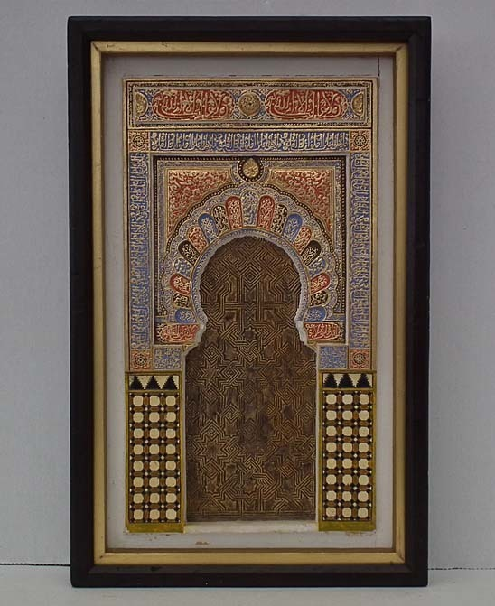 SOLD Antique Alhambra Grenada Panel Mihrab With Arabic Verses From Quran