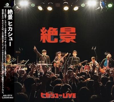 ヒカシュー ライブアルバム『絶景』