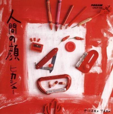 人間の顔(紙ジャケット仕様)