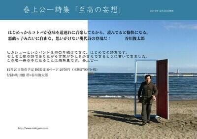 予約 巻上公一詩集『至高の妄想』出版記念ライブパーティーへのご招待