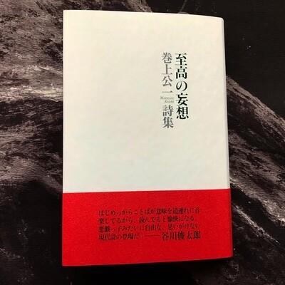 予約 巻上公一詩集『至高の妄想』出版記念ライブパーティーに参加 詩集付き