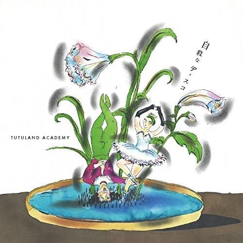 自殺なディスコ/Makigami and Freeman(ヒカシュー)