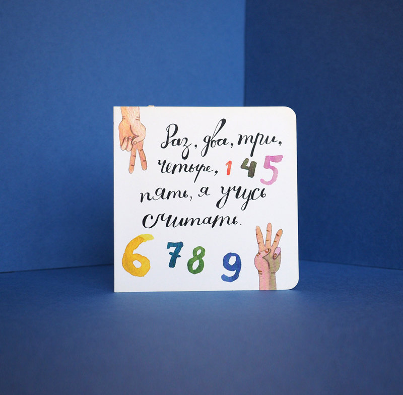 «Раз, два, три, четыре, пять, я учусь считать!», Татьяна Усова, ил. Ляля Ваганова