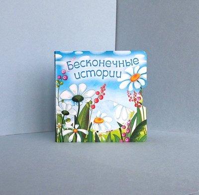 «Беcконечные истории», Надежда Сивина, ил. Юлия Пилипчатина