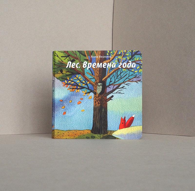 «Лес. Времена года», Анна Веркина, ил. Ляля Ваганова