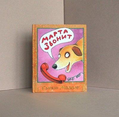 «Марта звонит», автор и иллюстратор Сьюзан Меддау