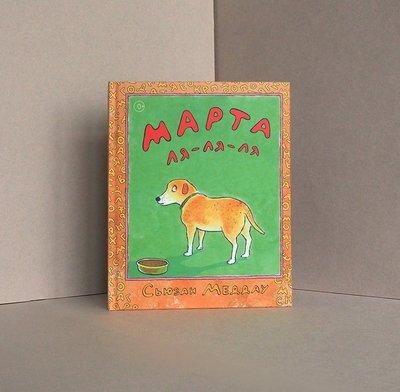 «Марта ля-ля-ля», автор и иллюстратор Сьюзан Меддау