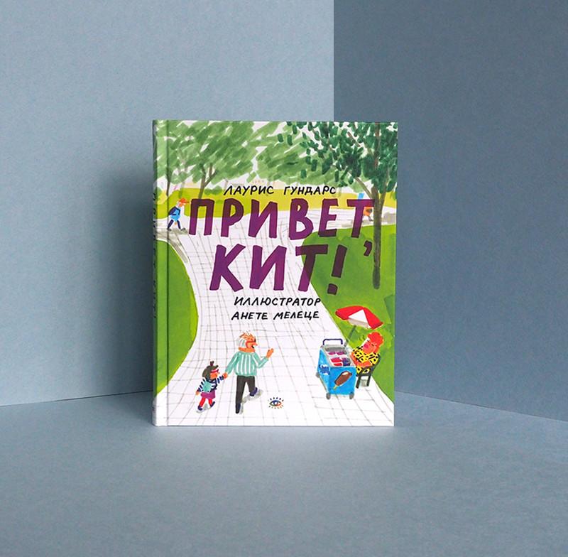 «Привет, Кит!», Лаурис Гундарс, ил. Анете Мелеце