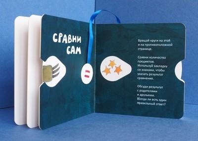Мастер-класс: «Арифметика» для детей 4-6 лет