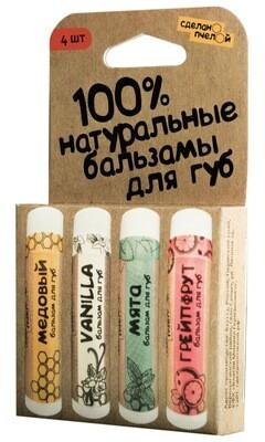 100% натуральные бальзамы для губ 4 штуки