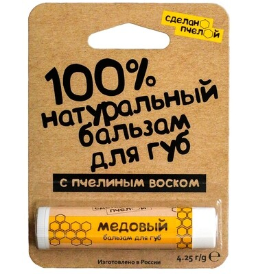 100% натуральный бальзам для губ с пчелиным воском