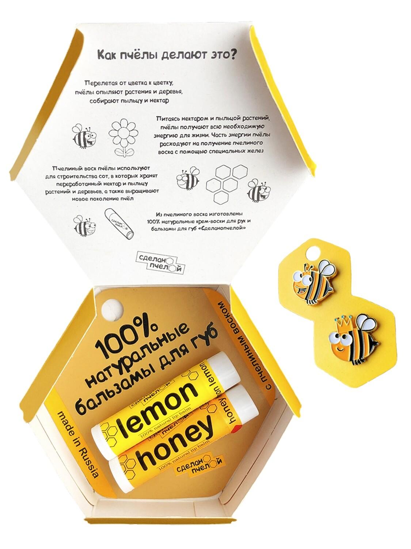 """Подарочный набор """"Lemon and Honey"""", 2 бальзама + 2 броши + коробка"""
