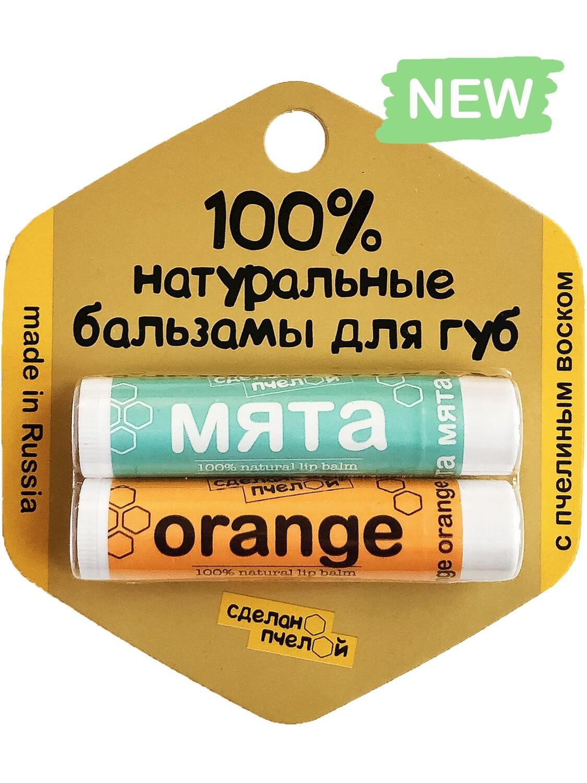 """100% натуральные бальзамы для губ """"Мята & Orange"""" 2 штуки"""