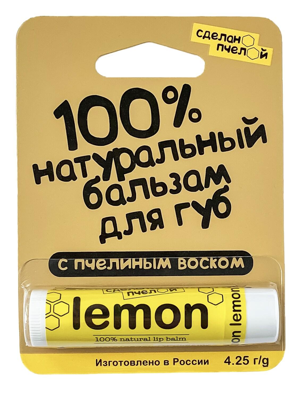 """100% натуральный бальзам для губ с пчелиным воском """"LEMON"""""""