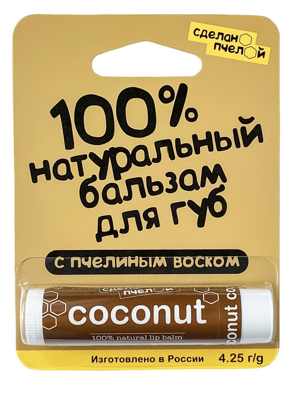 """100% натуральный бальзам для губ с пчелиным воском """"COCONUT"""""""