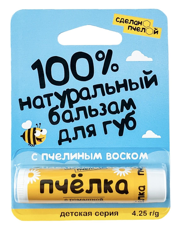 """100% натуральный бальзам для губ с пчелиным воском и ромашкой """"ПЧЁЛКА"""""""