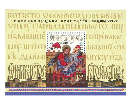 Украина. Пересопницкое Евангелие. Почтовый блок UA2000/12 b