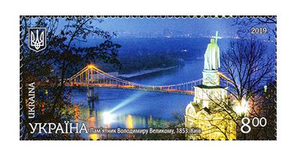 Украина. Красота и величие Украины. Киев. Марка UA2019/36