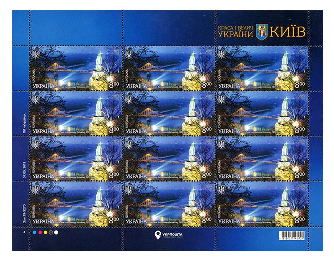 Украина. Красота и величие Украины. Киев. Лист из 12 марок UA2019/36 S