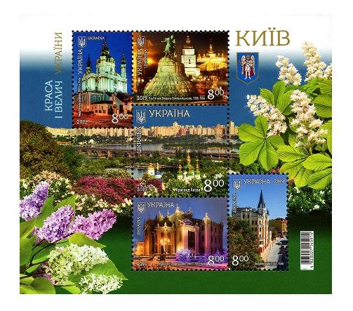 Украина. Красота и величие Украины. Киев. Почтовый блок из 5 марок UA2019/37-41 b