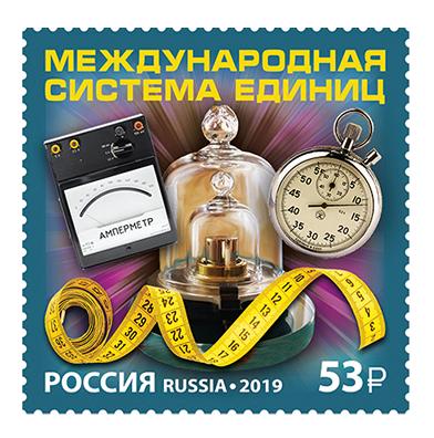 РФ. Международная система единиц. Марка RU2019/60