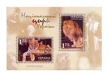 Украина. EUROPA. Национальный цирк Украины. Тигр и лев. Почтовый блок из 2 марок UA2002/18-19 b