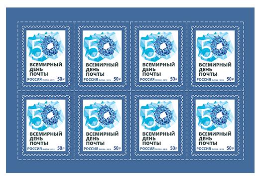 РФ. Всемирный день почты. Лист из 8 самоклеющихся марок номиналом по 50 рублей RU2019/118 S