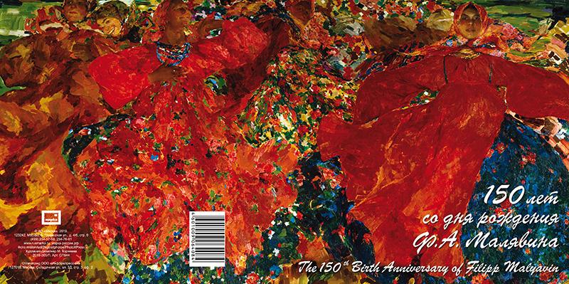 РФ. 150 лет со дня рождения Ф.А. Малявина (1869–1940), художника/ Беззубцовый самоклеющийся почтовый блок в сувенирной обложке