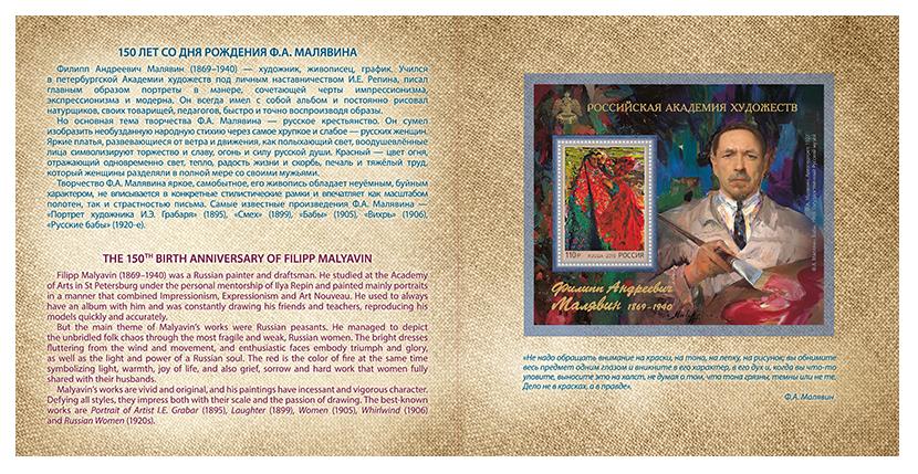 РФ. 150 лет со дня рождения Ф.А. Малявина (1869–1940), художника/ Беззубцовый самоклеющийся почтовый блок в сувенирной обложке RU2019/120 A b