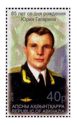 Абхазия. 85 лет со дня рождения Ю.А. Гагарина (1934-1968). Марка AB2019/1