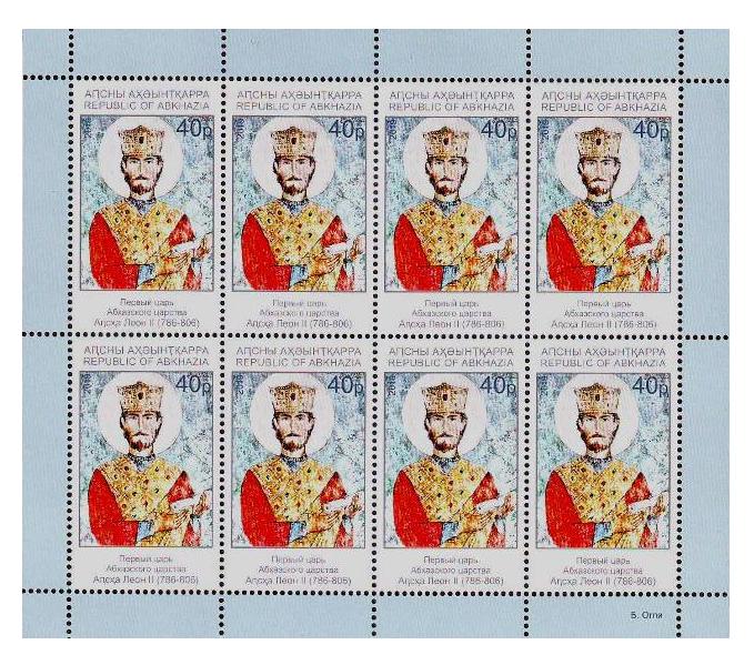 Абхазия. Первый царь Абхазского царства Леон II (786-806). Лист из 8 марок AB2019/5 S